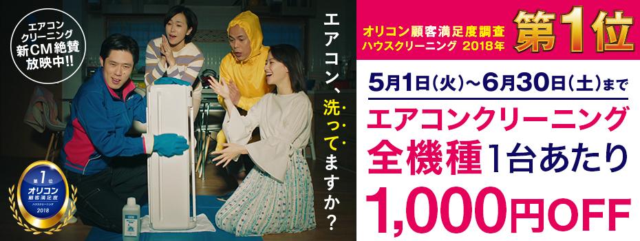 北海道限定 春の応援キャンペーン